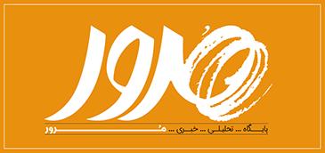 پایگاه تحلیلی خبری مرور | Moroor
