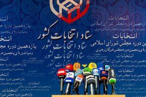 انتخابات مجلس در گیلان